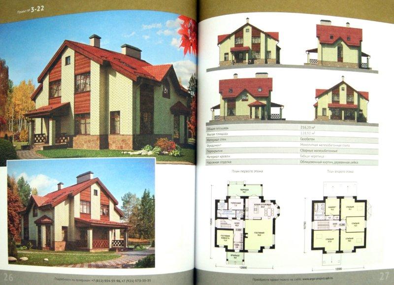 Иллюстрация 1 из 5 для Родовое гнездо. 23 проекта современной загородной усадьбы | Лабиринт - книги. Источник: Лабиринт