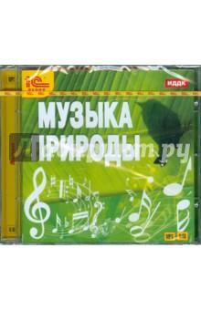 Музыка природы (CDmp3)Музыка для отдыха и медитации<br>Прикоснитесь к тайне природы. Это целый мир чарующих и невиданных звуков. Журчание быстрого, серебристого ручья, пробивающего себе дорогу среди гущи изумрудной травы и впадающего в лесное озеро. А может тишина наполнится удивительными и загадочными звуками африканской саванны. Оглянитесь! Где-то вдалеке пасется стадо быстроногих антилоп. Вдруг издалека раздается грозный рык могучего льва...А можно перенестись на морской берег и Вы один на один с морем. Свежий морской ветер обдувает лицо, ерошит волосы, а плеск набегающих волн дарит покой и безмятежность. <br>Это прекрасная возможность расслабиться и отдохнуть, даже не выезжая из города. Подарите себе чудо. <br>Общее время звучания - 04 часа 40 минут. Формат записи - МР3 (стерео, 256 Кбит/сек). <br>Аудиокнига предназначена для прослушивания с помощью компьютера, МР3-плеера и любых других аудиосистем, поддерживающих воспроизведение файлов формата МР3. <br>Системные требования к компьютеру: <br>MS Windows; <br>Pentium 100; <br>RAM 64 Мб; <br>монитор SVGA, 800х600; <br>устройство чтения CD/DVD ROM; <br>звуковая карта; <br>колонки или наушники; <br>мышь.<br>
