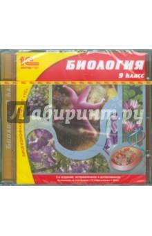 Биология. 9 класс (CD)