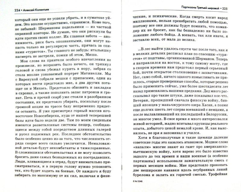 Иллюстрация 1 из 2 для Партизаны третьей мировой - Алексей Колентьев   Лабиринт - книги. Источник: Лабиринт