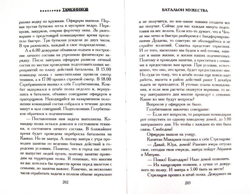 Иллюстрация 1 из 7 для Батальон мужества - Александр Тамоников | Лабиринт - книги. Источник: Лабиринт