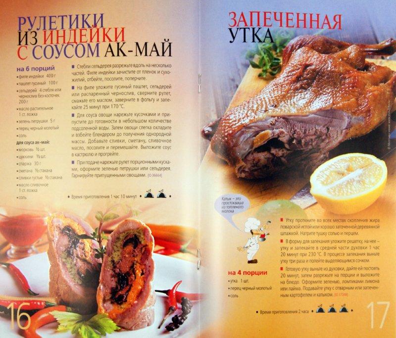 Иллюстрация 1 из 13 для Любимые татарские блюда | Лабиринт - книги. Источник: Лабиринт