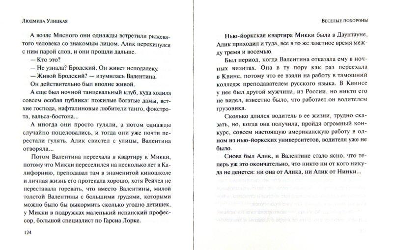 Иллюстрация 1 из 7 для Веселые похороны - Людмила Улицкая   Лабиринт - книги. Источник: Лабиринт