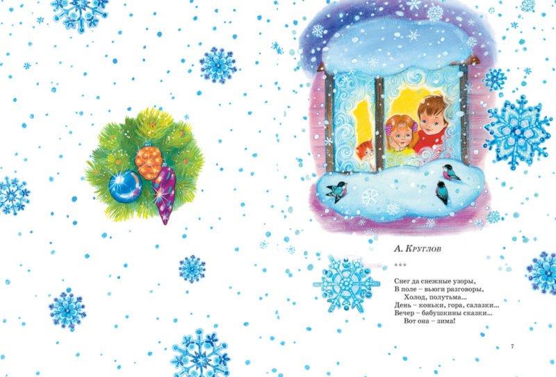 Иллюстрация 1 из 24 для Новогодний хоровод | Лабиринт - книги. Источник: Лабиринт