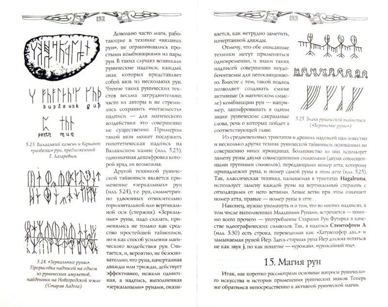 Иллюстрация 1 из 23 для Магические Искусства Древней Европы - Антон Платов | Лабиринт - книги. Источник: Лабиринт