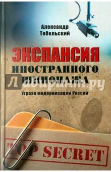 Экспансия иностранного шпионажа. Угроза модернизации России