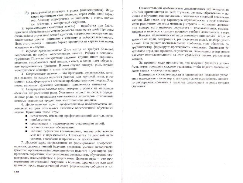 Иллюстрация 1 из 5 для Педагогика физической культуры - Криличевский, Семенов, Бекасова   Лабиринт - книги. Источник: Лабиринт