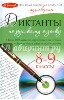 Диктанты по русскому языку. 8-9 классы (+CD)Русский язык (5-9 классы)<br>В сборник вошли диктанты по русскому языку для 8-9 классов, сгруппированные по темам в соответствии со школьной программой. <br>Уникальность книги состоит в том, что благодаря наличию аудиоверсии диктантов ученик может работать как с родителями, репетитором или учителем, так и самостоятельно, не прибегая к чьей-либо помощи.<br>Книга включает диктанты различных видов: учебные (предупредительные, объяснительные, диктанты с комментированием, выборочные, распределительные, словарные, творческие) и контрольные. Также в издание включены краткие справочные материалы, разъясняющие наиболее трудные случаи правописания.<br>Издание будет полезно учащимся 8-9 классов, а также учителям как при повторении и отработке отдельных тем русского языка, так и при подготовке к контрольным диктантам, проверочным работам.<br>