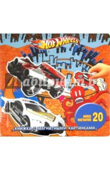 Hot Wheels. Книжка с магнитными картинками