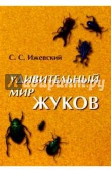 Ижевский Сергей Удивительный мир жуков