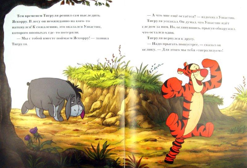 Иллюстрация 1 из 8 для Винни и его друзья. Киноклассика. Подарочное издание | Лабиринт - книги. Источник: Лабиринт