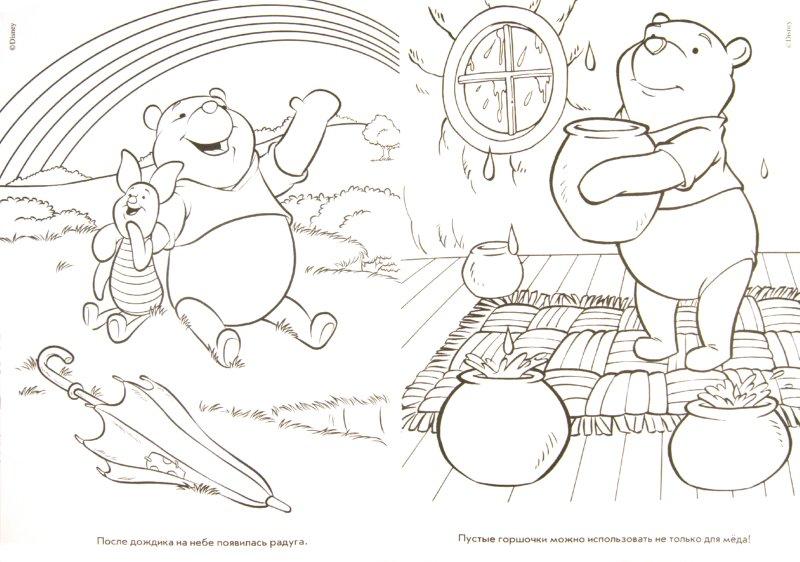 """Иллюстрация 1 из 6 для Раскраска-люкс """"Винни и его друзья"""" (№ 1127)   Лабиринт - книги. Источник: Лабиринт"""