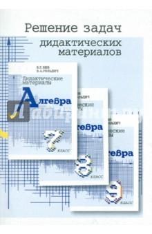 Решение задач дидактических материалов по алгебре Б.Г. Зива и В.А. Гольдича для 7, 8 и 9 классов