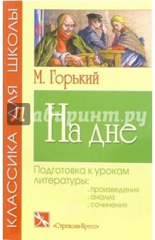 Горький Максим На дне: Пьеса