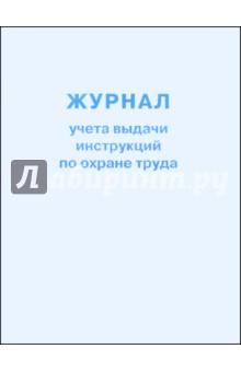 Журнал выдачи инструкций