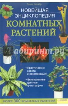 Новейшая энциклопедия комнатных растенийКомнатные растения<br>Книга является подробным руководством по уходу за комнатными растениями, которое поможет истинным любителям по-новому подойти к выбору растений для своего дома.<br>
