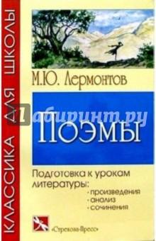 Лермонтов Михаил Юрьевич Поэмы