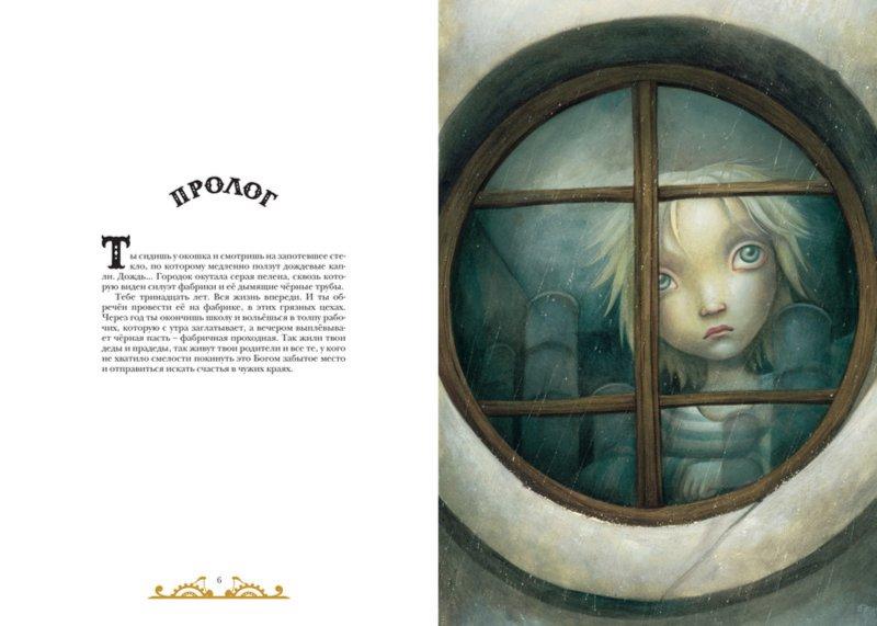 Иллюстрация 1 из 54 для Мелодия любви - Бенжамен Лакомб | Лабиринт - книги. Источник: Лабиринт