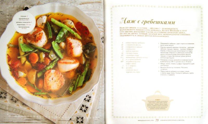 Иллюстрация 1 из 46 для Рецепты французской кухни, которые вы любите | Лабиринт - книги. Источник: Лабиринт