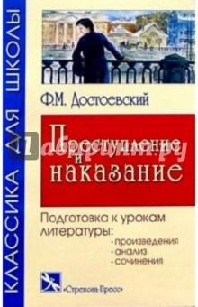 Достоевский Федор Михайлович Преступление и наказание. Краткое содержание романа