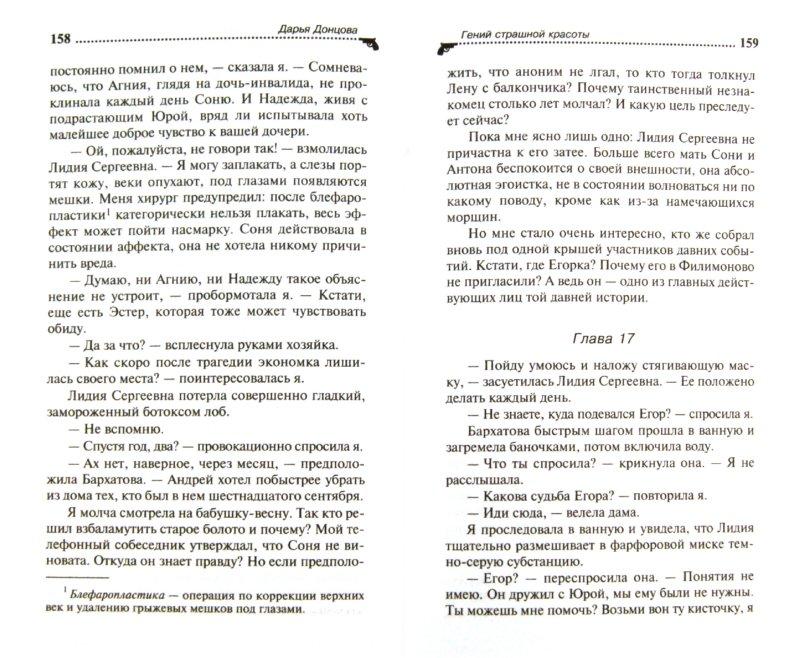 Иллюстрация 1 из 2 для Гений страшной красоты - Дарья Донцова | Лабиринт - книги. Источник: Лабиринт