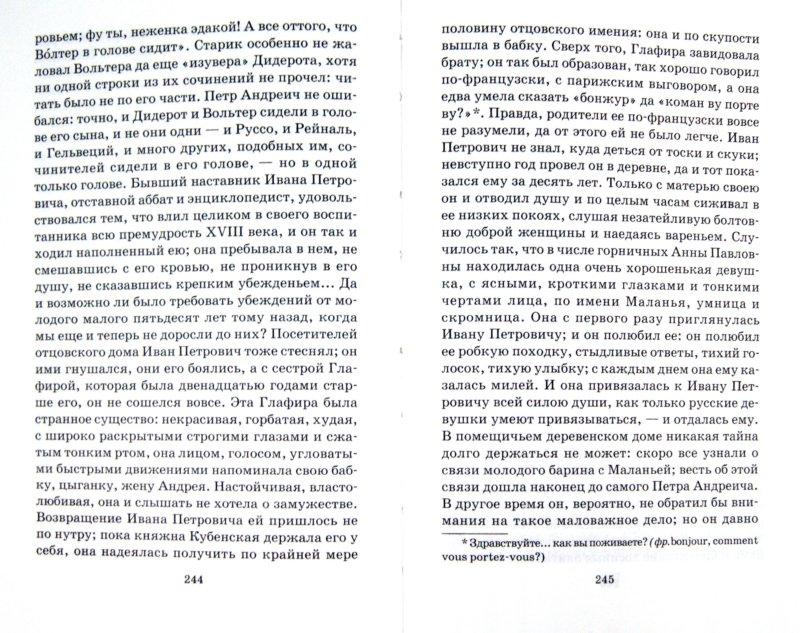 Иллюстрация 1 из 4 для Дворянское гнездо. Вешние воды - Иван Тургенев   Лабиринт - книги. Источник: Лабиринт