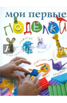 Мои первые поделкиМастерим своими руками<br>Эта книга с пошаговыми инструкциями и красочными иллюстрациями поможет родителям просто и в увлекательной форме научить ребенка различать цвета, формы и текстуры. Для того чтобы у малыша была мотивация в создании игрушек, в конце большинства глав предлагается сделать героев сказок. Это не только способствует развитию фантазии, но и обогащает интеллект ребенка.<br>Во время лепки небольших предметов из пластилина или глины развивается мелкая моторика, воображение и терпение. Главное, что создание игрушек своими руками - это всегда актуально и интересно всем членам семьи.<br>