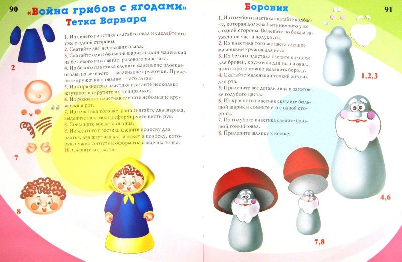 Иллюстрация 1 из 25 для Мои первые поделки - Анастасия Красичкова   Лабиринт - книги. Источник: Лабиринт