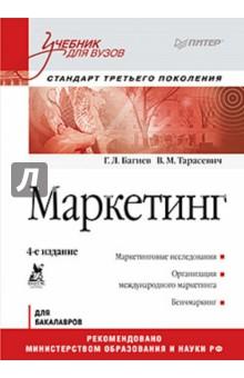 Учебник по биологии 8 класс трофимов читать онлайн