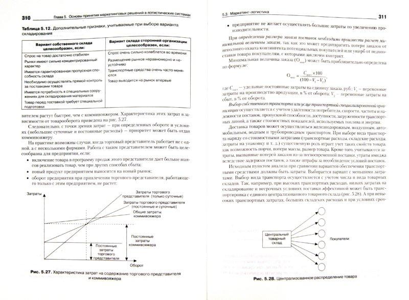Иллюстрация 1 из 3 для Маркетинг: Учебник для вузов. Стандарт третьего поколения - Багиев, Тарасевич | Лабиринт - книги. Источник: Лабиринт