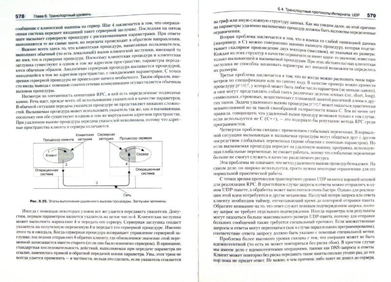 Иллюстрация 1 из 30 для Компьютерные сети - Таненбаум, Уэзеролл | Лабиринт - книги. Источник: Лабиринт