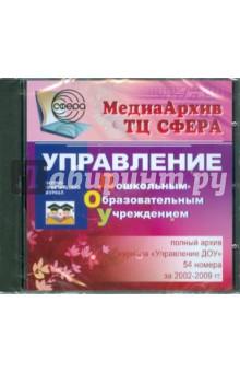 МедиаАрхив ТЦ Сфера. Управление ДОУ 2002-2009 гг. (CDpc)