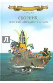 Каланов Николай Александрович Сборник морских анекдотов и баек