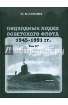 Подводные лодки советского флота.1945-1991 гг. Том 3. Третье и четвертое поколение АПЛ