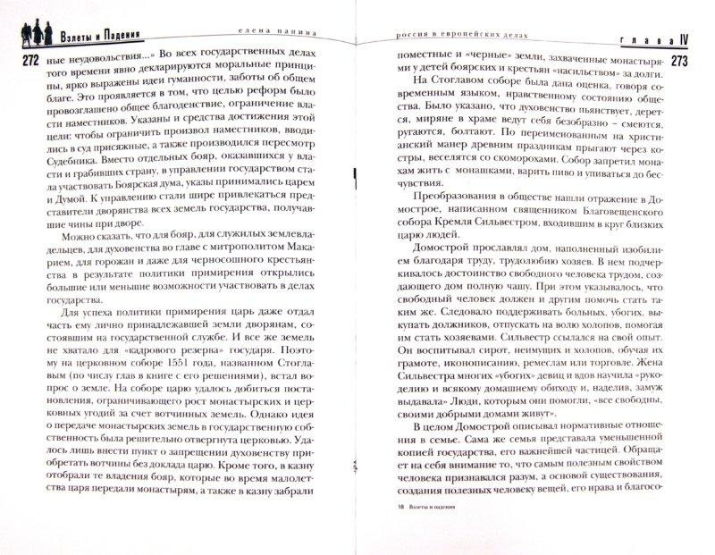 Иллюстрация 1 из 5 для Взлеты и падения. Избранные главы экономической истории - Елена Панина   Лабиринт - книги. Источник: Лабиринт