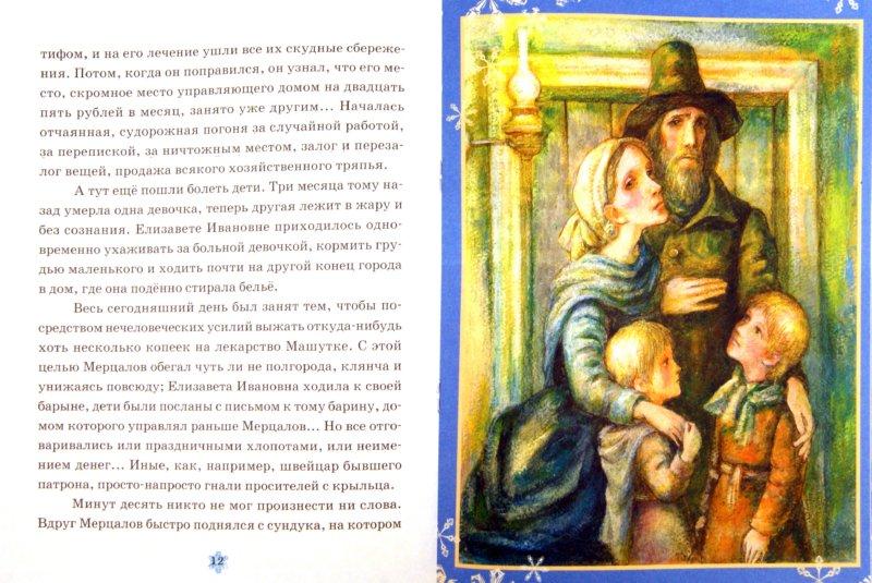 Иллюстрация 1 из 7 для Чудесный доктор - Александр Куприн | Лабиринт - книги. Источник: Лабиринт