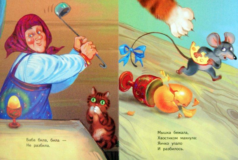 Иллюстрация 1 из 4 для ТОПОТУШКИ. Курочка Ряба | Лабиринт - книги. Источник: Лабиринт