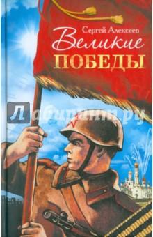Великие победы. Рассказы о Великой Отечественной войне для детей