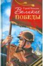 Обложка книги Великие победы: рассказы о Великой Отечественной войне для детей
