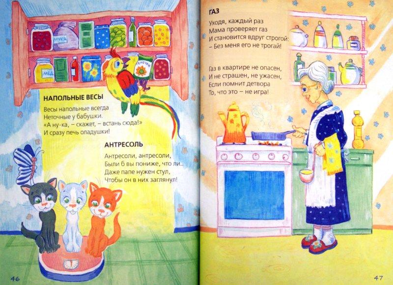 Иллюстрация 1 из 4 для Бог и мир. Дом, в котором мы живем. Православное чтение для самых маленьких. Часть 2 - Варнава Монах   Лабиринт - книги. Источник: Лабиринт