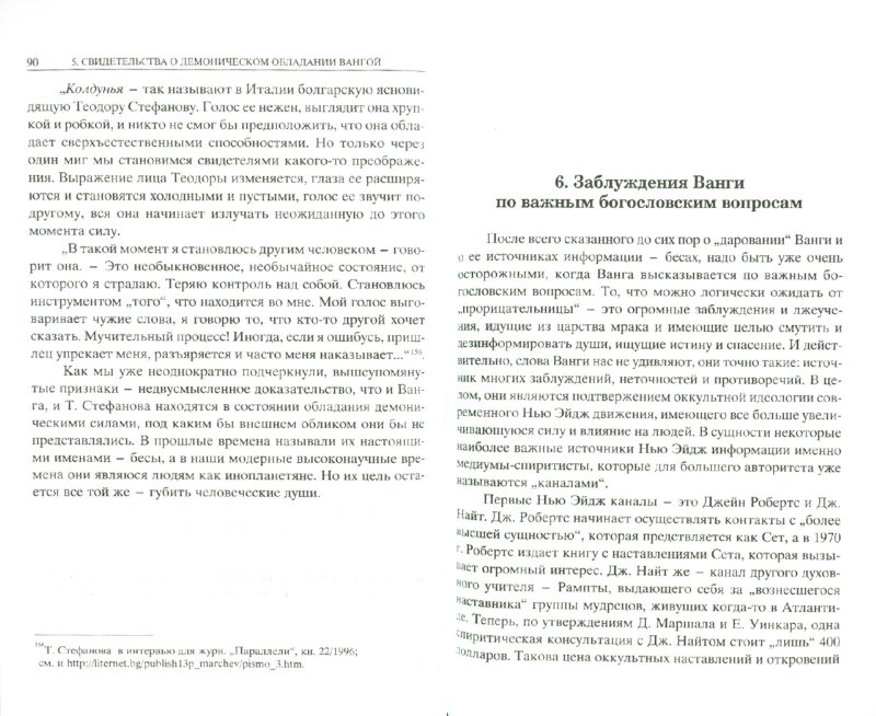 Иллюстрация 1 из 6 для Ванга - портрет одной современной колдуньи - Виссарион Иеромонах | Лабиринт - книги. Источник: Лабиринт