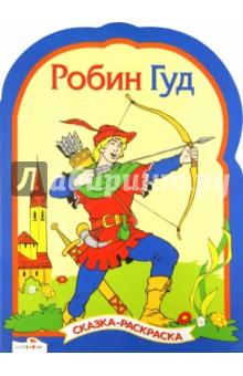 Робин Гуд. Сказки-раскраски