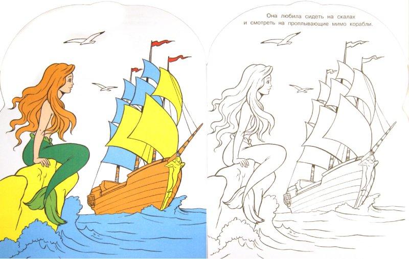Нарисовать рисунок к русалочке андерсена