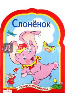 Слоненок. Сказки-раскраски
