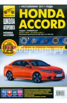 Honda Accord. Руководство по эксплуатации, техническому обслуживанию и ремонтуЗарубежные автомобили<br>Руководство по ремонту, эксплуатации и техническому обслуживанию, устройству переднеприводных автомобилей Honda Accord с 2008 года выпуска, включая рестайлинг 2011 года, с бензиновыми двигателями 2,0 л. (R4 16V); 2,4 л. (R4 16V). <br>Привлекательный японец седан Honda Accord пришелся ко двору потребителям. И это не удивительно. Восхитительная управляемость и обзор, замечательная динамика, надежность, высокая безопасность в совокупности с уютным доброкачественным салоном ни кого не оставят равнодушным. Даже начинающий водитель почувствует себя уверенно за рулем Хонда Аккорд. Этот красавец просто предназначен для дальних поездок. Но, планируя дальнее путешествие, да и просто выезжая из гаража, озаботьтесь наличием руководства по эксплуатации в бардачке или кармане автомобиля, где Вам удобнее хранить и пользоваться им. Представленная новинка выручит Вас в самый удручающий момент. К тому же она прекрасно иллюстрирована, все описания сопровождаются качественными фотографиями, что, несомненно, поможет Вам разобраться в материале без посторонней помощи. С рекомендуемым пособием Вы всегда будете во всеоружии. Даже, если произойдет поломка в глуши, где нет надежды, найти какую-либо помощь, т.к. придорожных сервисов там просто напросто нет. В нем Вы быстро найдете рекомендации по определению неисправностей. А, определив, что случилось с Вашим любимцем, устраните поломку, в виду того, что в рекомендуемой новинке подробнейшим образом рассказывается и об этом. <br>Руководство по ремонту детально ознакомит Вас с устройством и конструкцией Вашей ласточки так, что ни одна деталь, механизм или узел не останутся для Вас не знакомыми. А, следовательно, и их ремонт Вы вполне сможете выполнить собственными руками. Так в рекомендуемом пособии толково расписаны двигатели, работающие на бензине i-VTEC литражом 2,0 - заключающий в себе 156 лошадок при крутящем моменте 192 Нм и литражом 2,4