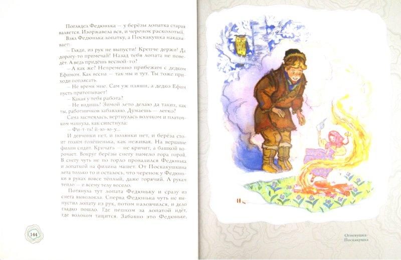 Иллюстрация 1 из 61 для Малахитовая шкатулка. Уральские сказы - Павел Бажов | Лабиринт - книги. Источник: Лабиринт
