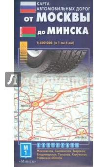 От Москвы до Минска. Карта автодорог - Издательство Альфа ...: http://shop.armada.ru/books/310441/