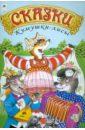 Сказки Кумушки-лисы