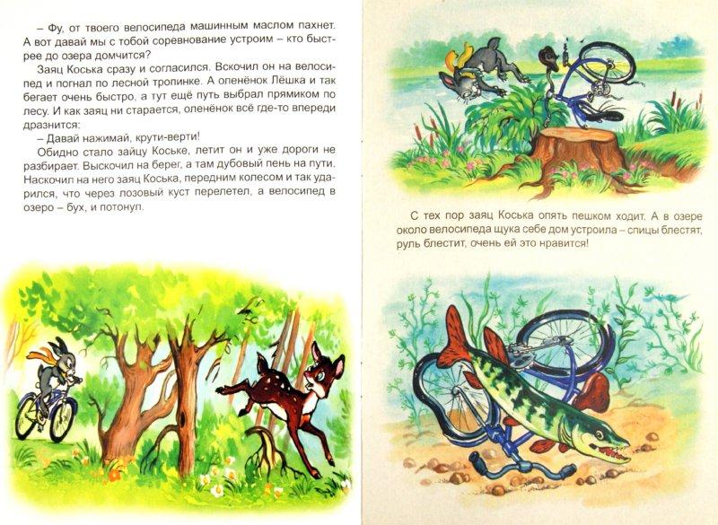 Иллюстрация 1 из 4 для Коська-велосипедист - Николай Грибачев | Лабиринт - книги. Источник: Лабиринт