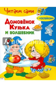 Александрова Галина Владимировна Домовенок Кузька и волшебник
